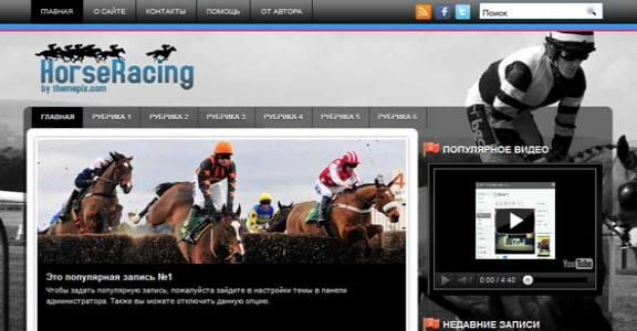 Шаблон Wordpress - HorseRacing