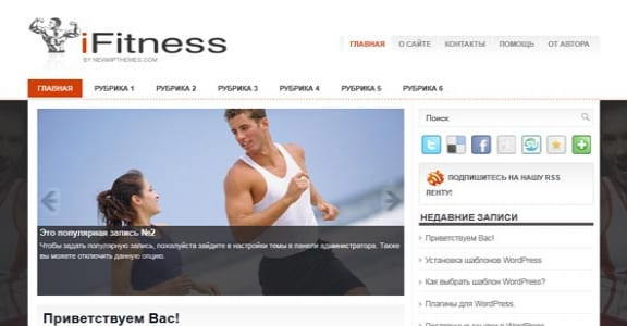 Шаблон Wordpress - iFitness