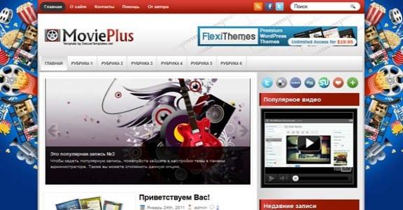 Шаблон Wordpress - MoviePlus