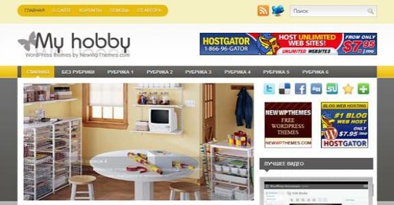 Шаблон Wordpress - My Hobby