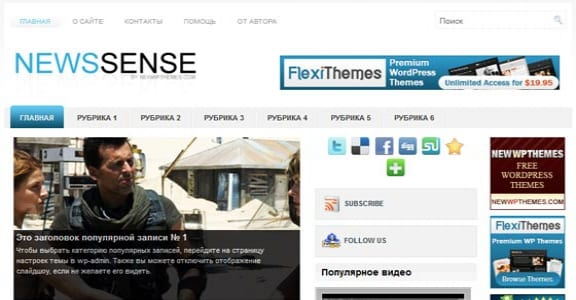 Шаблон Wordpress - NewsSense