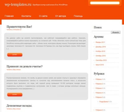 Шаблон WordPress - Ormeggiare
