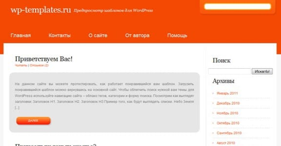 Шаблон Wordpress - Ormeggiare