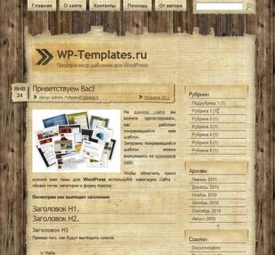 Шаблон WordPress - Papyrus