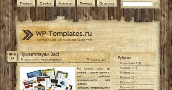 Шаблон Wordpress - Papyrus