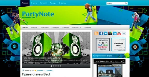Шаблон Wordpress - PartyNote