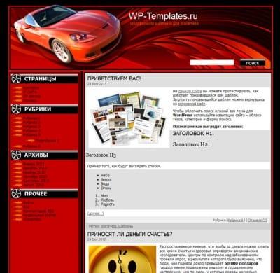 Шаблон WordPress - Red Car