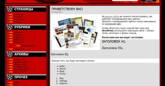Шаблон Wordpress - Red Car