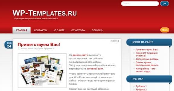 Шаблон Wordpress - RedBel