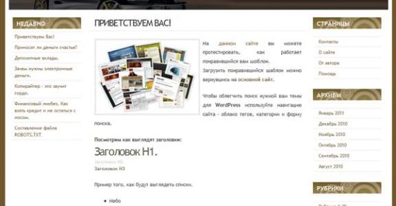 Шаблон Wordpress - Шаблон для авто-сайта