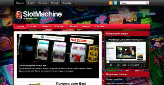Шаблон Wordpress - SlotMachine
