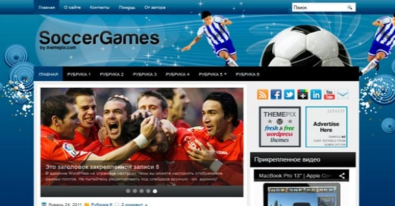 Шаблон Wordpress - SoccerGames