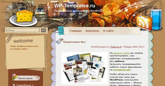 Шаблон Wordpress - Taste buds banquet