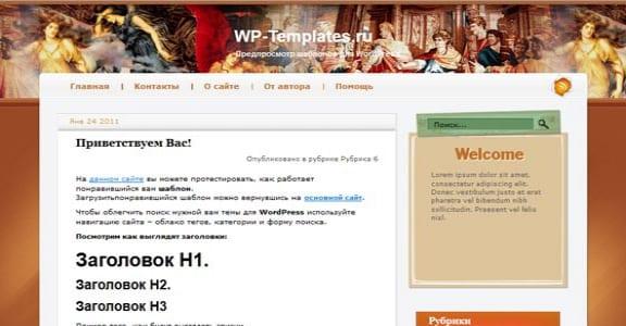 Шаблон Wordpress - Tracing Miracles