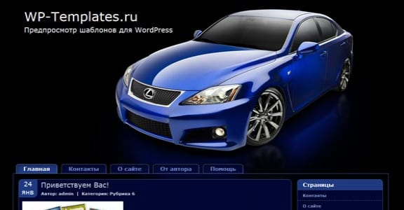 Шаблон Wordpress - Tuned Car