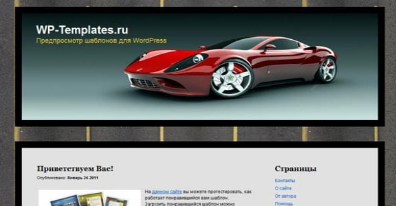 Шаблон Wordpress - Automative