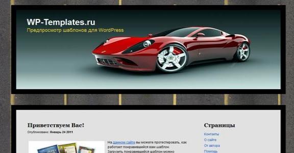 Шаблон Wordpress - Automative