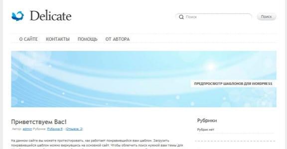 Шаблон Wordpress - Delicate