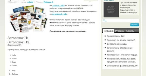 Шаблон Wordpress - Evolution