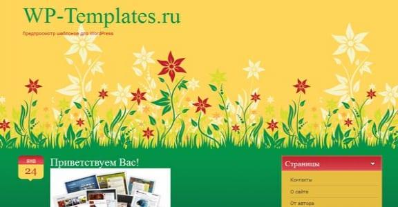 Шаблон Wordpress - Floweral Theme