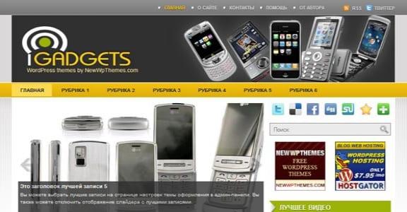 Шаблон Wordpress - iGadgets