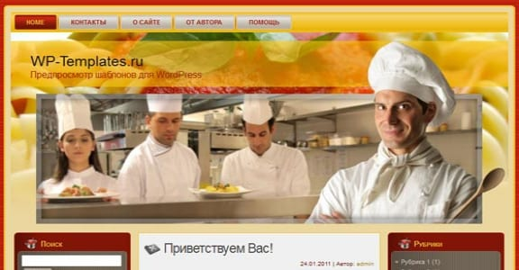 Шаблон Wordpress - Italian Restaurant