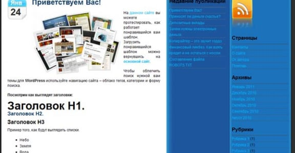 Шаблон Wordpress - Jab