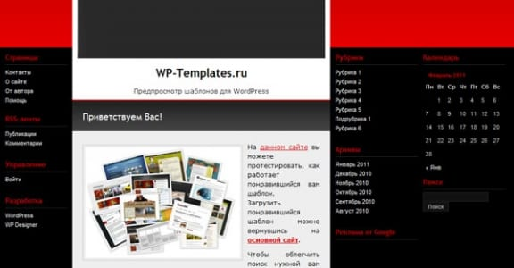 Шаблон Wordpress - Neo Sapien