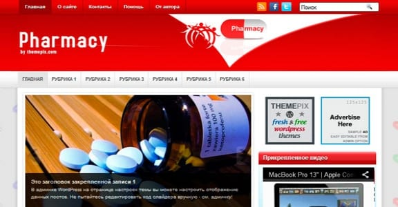 Шаблон Wordpress - Pharmacy