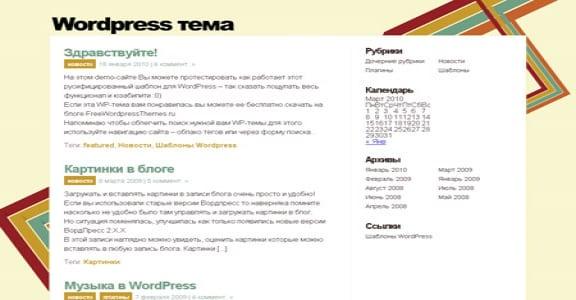 Шаблон Wordpress - Rockstar
