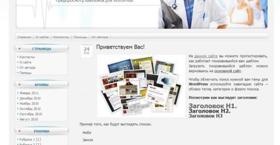 Шаблон Wordpress - Шаблон для мед. сайта