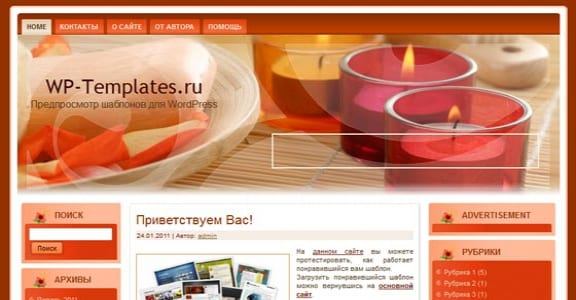 Шаблон Wordpress - Spa Heaven