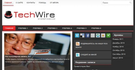 Шаблон Wordpress - TechWire