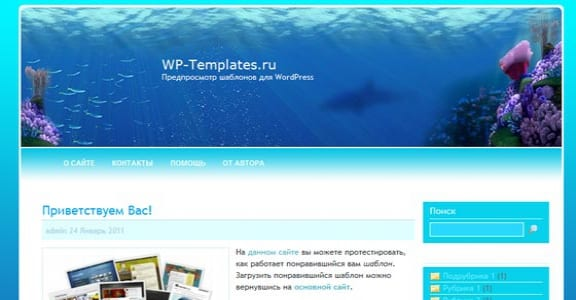 Шаблон Wordpress - Under World