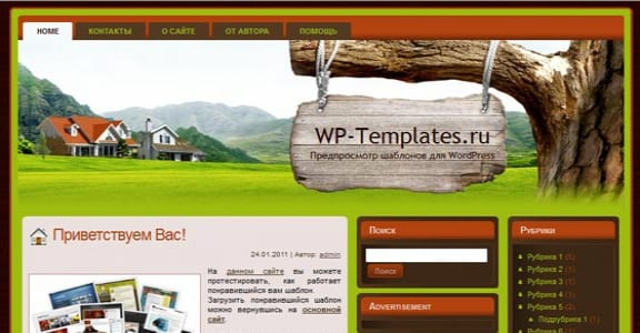 Шаблон Wordpress - Vacation Home