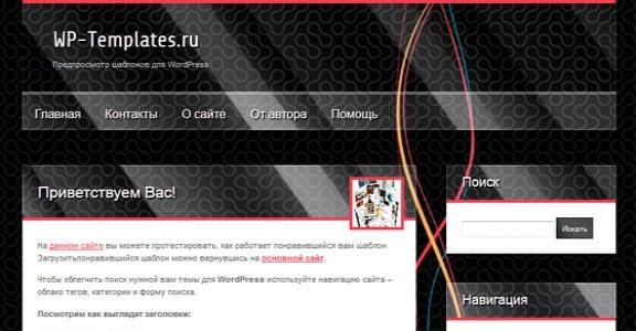 Шаблон Wordpress - BlackMesa