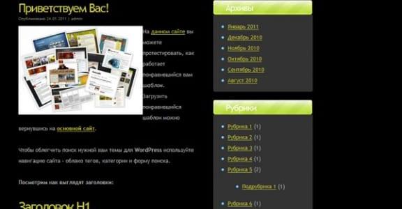 Шаблон Wordpress - Chornovola