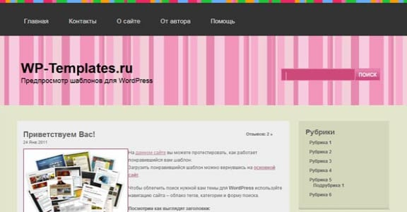 Шаблон Wordpress - Cool Stripes