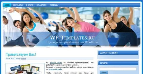Шаблон Wordpress - Fitness