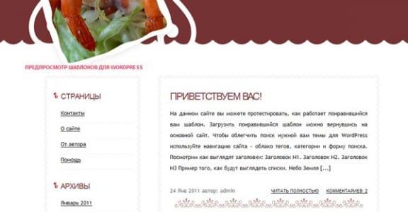 Шаблон Wordpress - Gamberetto