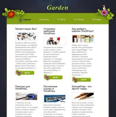 Шаблон WordPress - Garden Style Plus