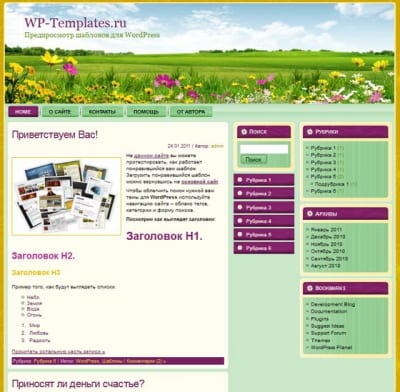 Шаблон WordPress - Gardening