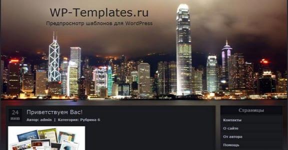 Шаблон Wordpress - Hong Kong Night