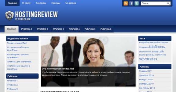 Шаблон Wordpress - HostingReview