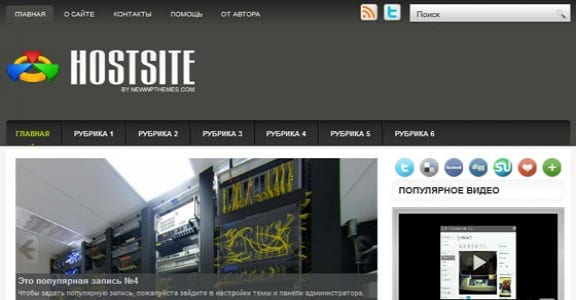 Шаблон Wordpress - HostSite