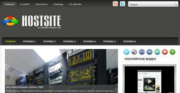Шаблон Wordpress - HostSite