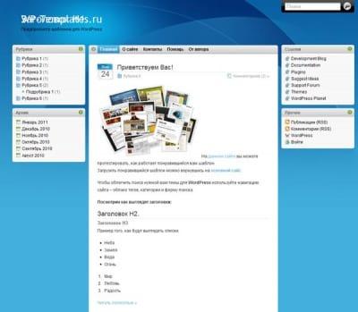 Шаблон WordPress - i3Theme
