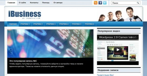 Шаблон Wordpress - iBusiness