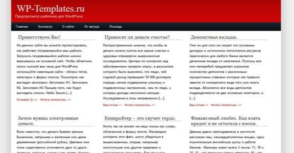 Шаблон Wordpress - Magadine