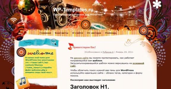 Шаблон Wordpress - Musical Heritage